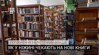 Поповнення бібліотечних фондів: як у Ніжині чекають на нові книги