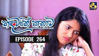 Hadawathe Kathawa Episode 264 || ''හදවතේ කතාව'' || 19th January 2021 Thumbnail