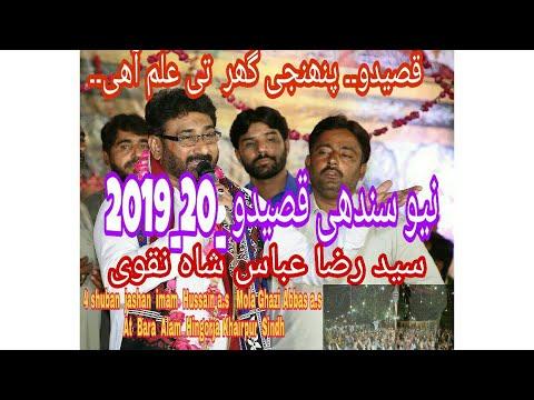 Baixar Sayed Shaban Sayed - Download Sayed Shaban Sayed | DL