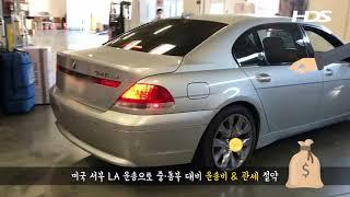 BMW 745Li 미국…
