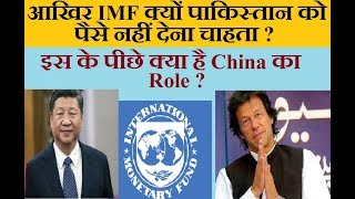 Why Pakistan is not Getting IMF Package? | Pak Media on India Latest | Pakistan News