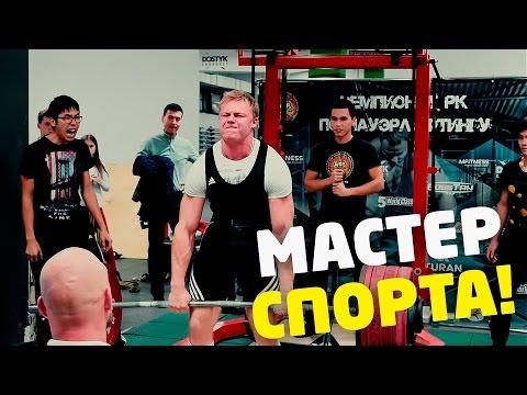 #REC | VLOG - МАСТЕР СПОРТА!