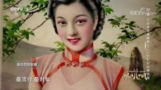 [衣尚中国]民·潮 月份牌珍稀画稿与二十世纪时尚潮流展| CCTV综艺 - YouTube