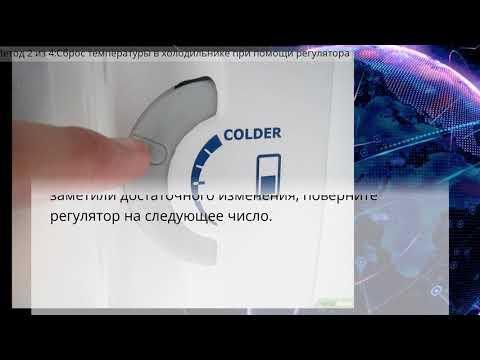 """Как отрегулировать температуру в холодильнике - Инструкция для """"чайников"""""""