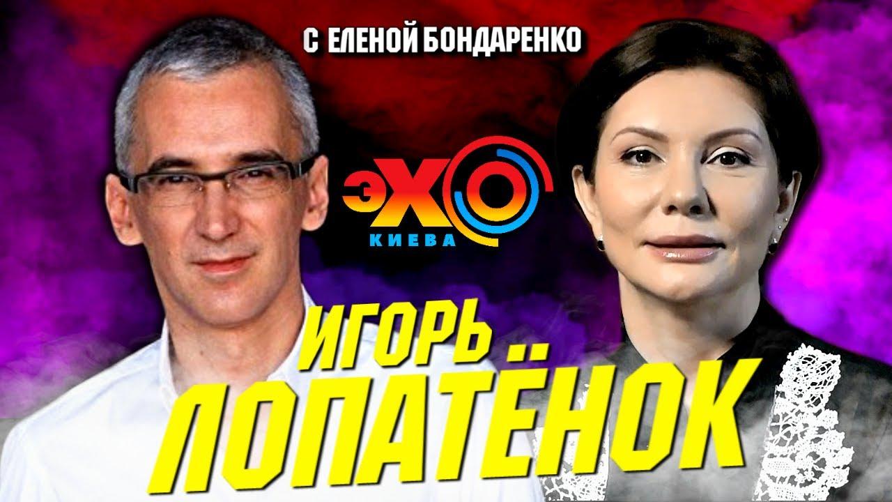 Лопатёнок: Оливер Стоун. Интервью с Путиным. Netflix. Пленки Байдена. Выборы в США |Эхо с Бондаренко