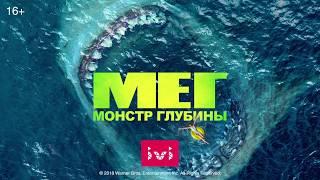 Мег: Монстр глубины - смотрите на ivi