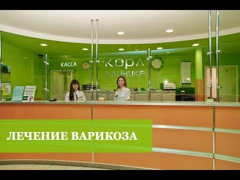 Врачи сосудистые хирурги в Москве - запись на прием, цены