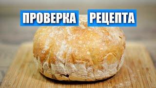 Проверка рецепта «ХЛЕБ без ЗАМЕСА, который получается у всех!» от Nataliya Mashika