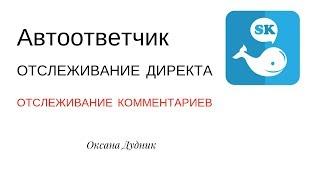 облачные сервисы SocialKit.Online