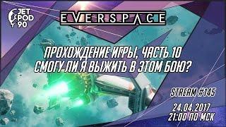 EVERSPACE игра от Rockfish Games. СТРИМ! Изучаем колониальный боевой корабль с JetPOD90, часть №1.