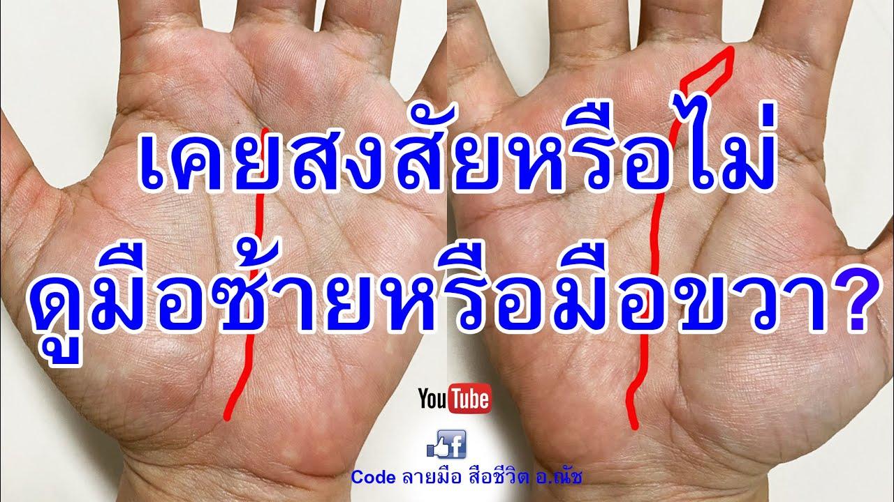ดูลายมือจากมือซ้ายหรือมือขวา   #ดูลายมือซ้ายหรือขวา