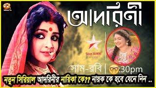 Adorini | Star Jalsha | Adorini Serial Hidden Story | Adorini Serial Star Jalsha | Channel IceCream