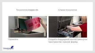 Сравнение пакетной технологии изготовления печатей IMAGEPAC с обычной