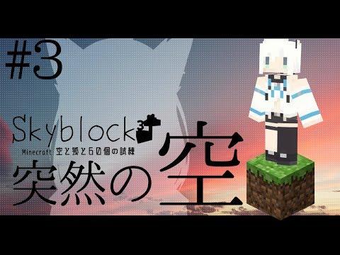【Minecraft】空と狐と60個の試練#3【Skyblock3】