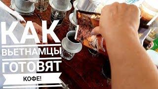 как вьетнамцы готовят кофе!