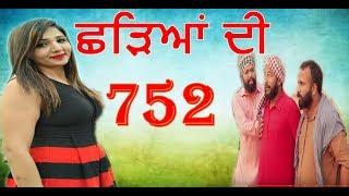 Full Punjabi Movie | CHHADEYAN Di 752 | English Subtitles | New Punjabi movies 2018