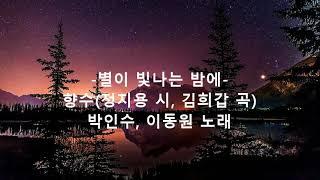 별이 빛나는 밤에(41) - 향수( 박인수, 이동원)