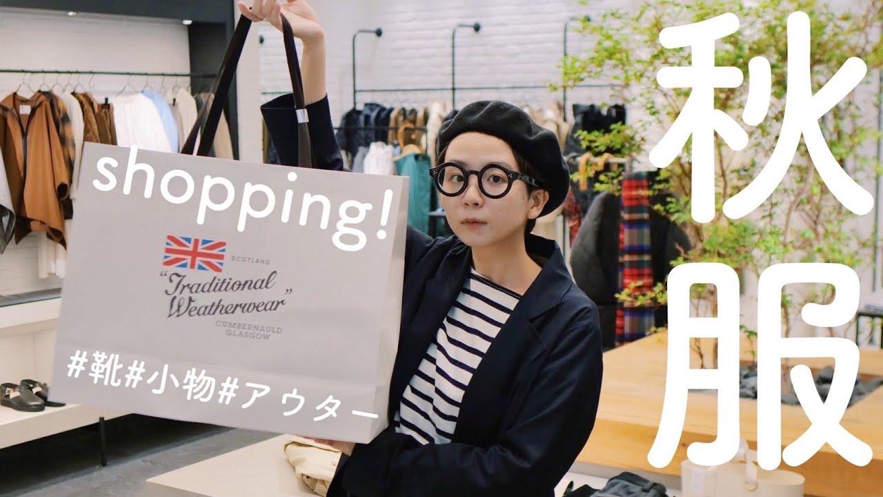 【Traditional Weatherwear】秋冬に使えるジャケットを買いにきました。【お買い物】
