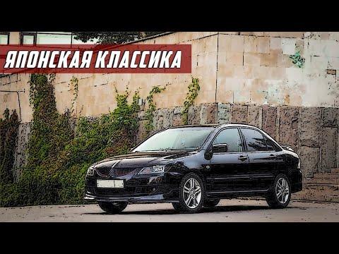 Стоит ли Покупать Mitsubishi Lancer 9 (2002-2010)?