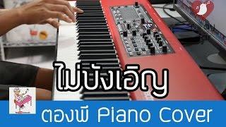 ไม่บังเอิญ - กุลวัฒน์ พรหมสถิต Piano Cover by ตองพี