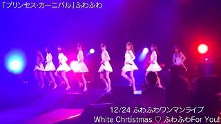 20191224 ふわふわワンマンライブ ~White Chrtistmas ♡ ふわふわFor You!『プリンセス・カーニバル』ふわふわ.