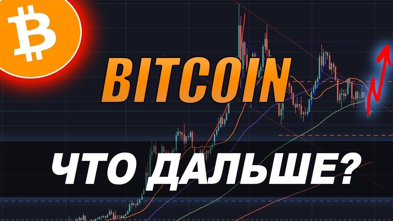 Криптовалюта Биткоин Прогноз! Bitcoin — что дальше?