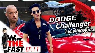 What the fast (WTF)   Dodge challenger โปรเจค แดงเดือด ตามพี่วินดีเซล EP.11