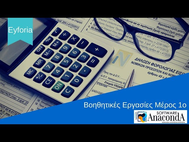 ANACONDA SA - EYFORIA | Βοηθητικές Εργασίες Μέρος 1ο