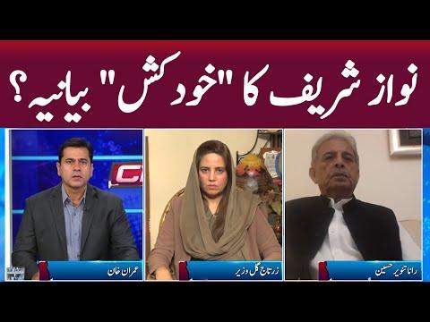 Clash with Imran Khan - Monday 26th October 2020