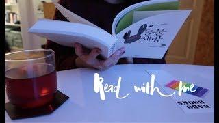 READ WITH ME | 같이 책 읽어요 (+독서노트…