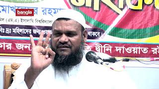 Bangla Waz J 4 Shrenir Manush Jannate Jabena by Abdur Razzak bin Yousuf - New Bangla Waz -2017