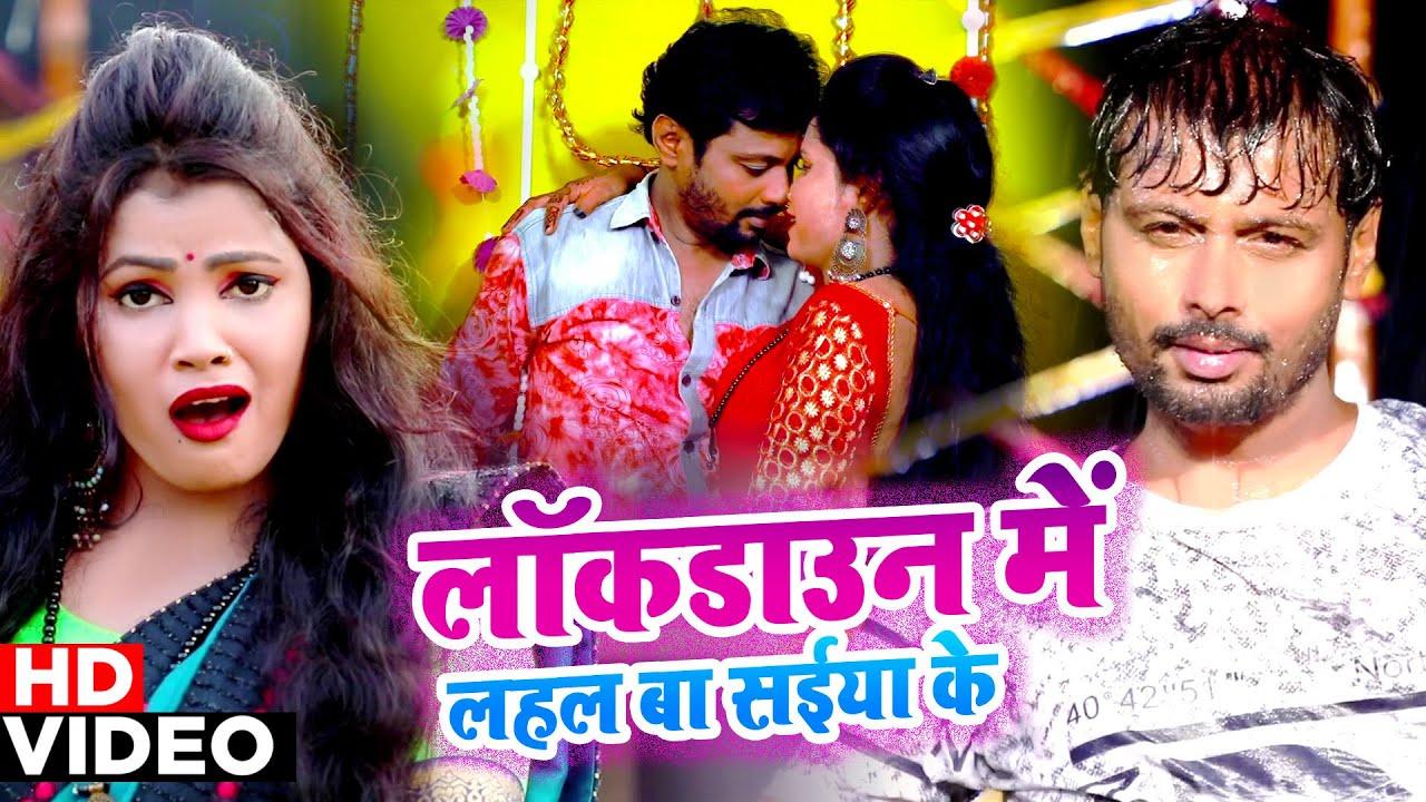 #Video | Badal Bawali का सुपरहिट #भोजपुरी गाना 2020 | लॉकडाउन में लहल बा सईया के | New Bhojpuri Song