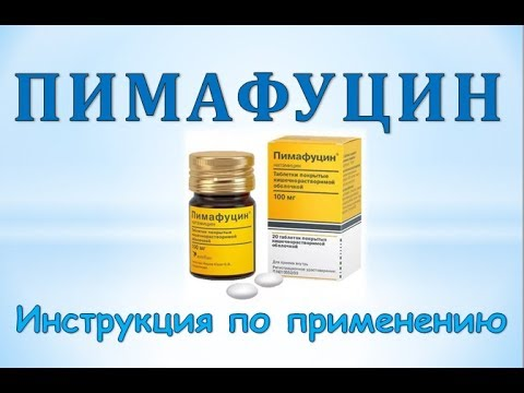 Пимафуцин (таблетки): Инструкция по применению
