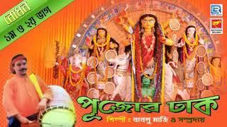Bodhon | বোধন | Pujar Dhaak | Babul Majhi & Group | Beethoven Records | Pujar Dhaak Playing