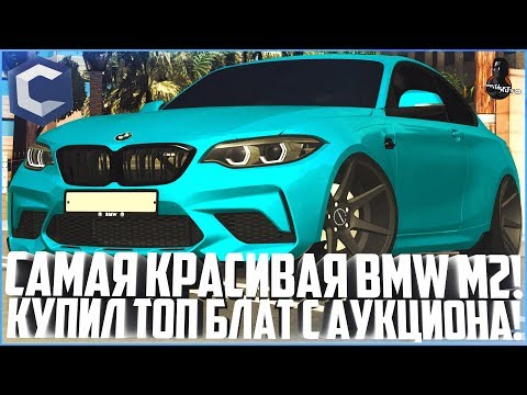 САМАЯ КРАСИВАЯ BMW M2! КУПИЛ ТОПОВЫЙ БЛАТ С АУКЦИОНА! - MTA CCDPLANET