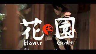 """Video Flower Garden - Juuichi """"花園"""" 十一 download MP3, 3GP, MP4, WEBM, AVI, FLV Agustus 2018"""