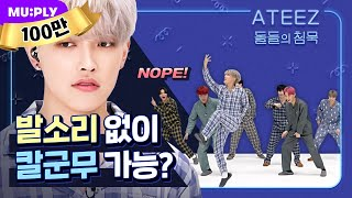 ATEEZ can perform a perfect group dance without footstep sound? | The Silence Of IDOL | I'm The One