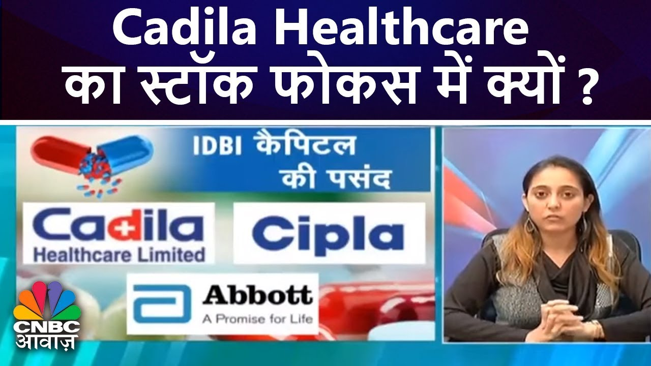 cadila healthcare speaks exclusively - 1280×720