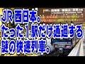 【1駅だけ通過】舞鶴線の快速列車に東舞鶴から福知山まで乗って謎を検証してみた。…
