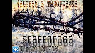 Download StaFFорд63-Человек в телогрейке Mp3 and Videos