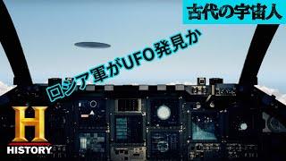 ②ロシアが隠すUFOの存在を追う「ロシアの極秘ファイル」古代の宇宙人 re 2/2