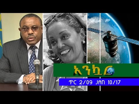 Ethiopia - Ankuar :  - Ethiopian Daily News Digest | January 10, 2017