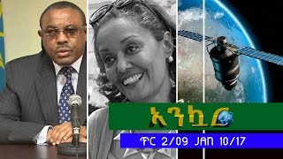Ethiopia - Ankuar : አንኳር - Ethiopian Daily News Digest | January 10, 2017