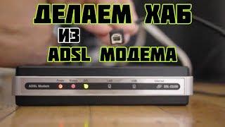 Как из ADSL модема сделать хаб?
