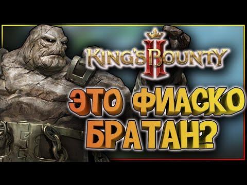 King's Bounty II - очередной провал или возрождение легенды? Все что увидел на закрытом показе игры!
