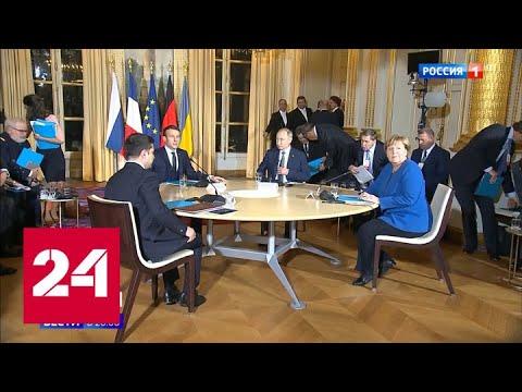Путин, Меркель, Макрон и Зеленский сели за стол переговоров - Россия 24