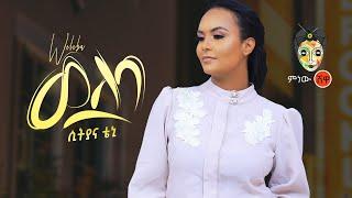 Ethiopian Music : Sitiyana Teni (Weleba) ሲትያና ቴኒ (ወለባ) - New Ethiopian Music 2020(Official Video)