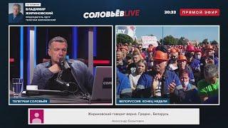ЛУКАШЕНКО ПРОСИТ ПОМОЩИ У РОССИИ! Соловьев и Жириновский о событиях в Беларуси