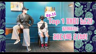 [패션피플스타일랭킹] 레더룩 Top1 패피님과 함께하는 리뷰