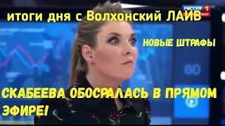 Итоги дня с Волхонский ЛАЙВ.  выпуск 3. Скабеева и новые штрафы.